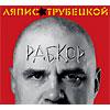 """Новый альбом \\""""Рабкор\\"""""""