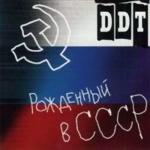 Обложка альбома Рожденный в СССР