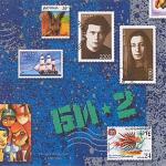 Обложка альбома Би-2