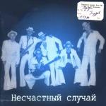 Обложка альбома Троды плудов