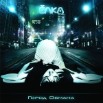 Обложка альбома Город обмана