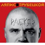 Обложка альбома Рабкор