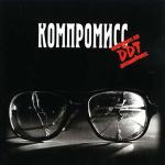 Обложка альбома Компромисс