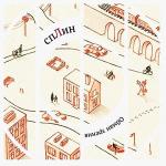 Обложка альбома Обман зрения