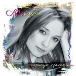 Обложка альбома Разрисую красками