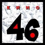 Обложка альбома 46