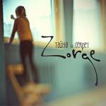 Обложка альбома Тайна и секрет