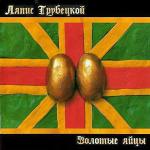 Обложка альбома Золотые яйцы
