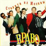 Обложка альбома Стиляги из Москвы