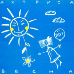 Обложка альбома Актриса Весна