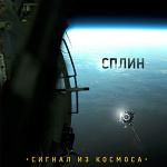 Обложка альбома Сигнал из космоса