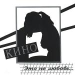 Обложка альбома Это не любовь