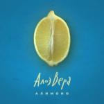 Обложка альбома Алимоно