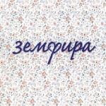 Обложка альбома Земфира