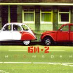 Обложка альбома Иномарки (Иnoмарки)