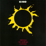 Обложка альбома Звезда по имени Солнце