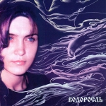 Обложка альбома Водоросль