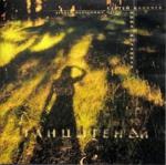 Обложка альбома Танцы Теней - девять медленных песен