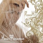 Обложка альбома Кокон