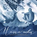 Обложка альбома Немного Навек