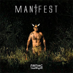 Обложка альбома Manifest