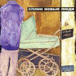 Обложка альбома Новые люди