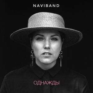 Обложка альбома Однажды