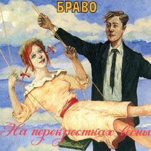 Обложка альбома На перекрестках весны