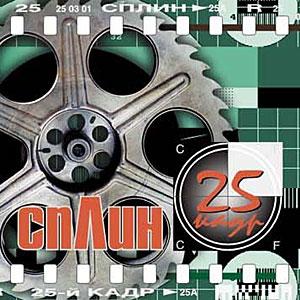 Обложка альбома 25й кадр