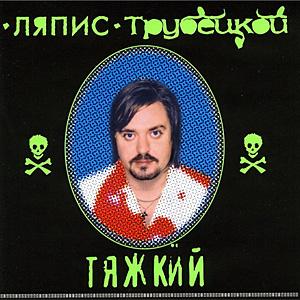 Обложка альбома Тяжкий