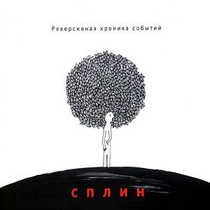 Обложка альбома Реверсивная хроника событий