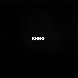 Обложка альбома Кино (Черный альбом)