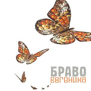 Обложка альбома Евгеника