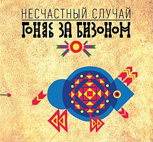 Обложка альбома Гоняясь за бизоном
