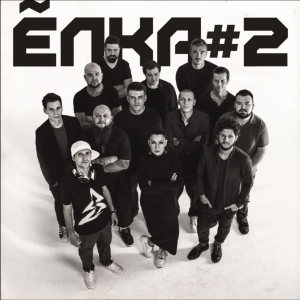 Обложка альбома #2