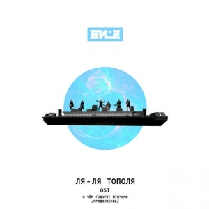 Обложка альбома Ля-ля тополя