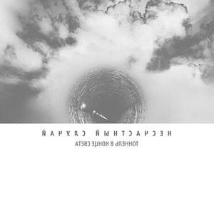 Обложка альбома Тоннель в конце света
