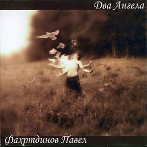 Обложка альбома Два Ангела