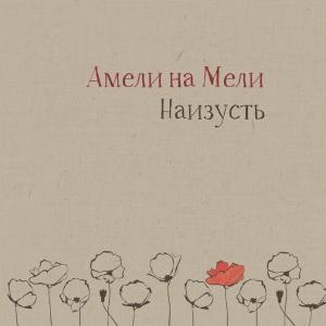 Обложка альбома Наизусть