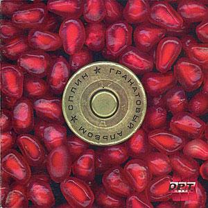 Обложка альбома Гранатовый альбом