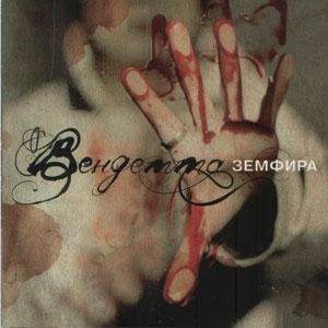 Обложка альбома Вендетта