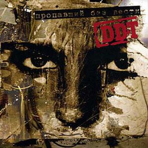 Обложка альбома Пропавший без вести