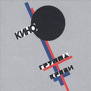 Обложка альбома Группа крови