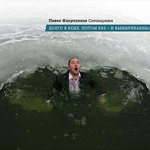 Обложка альбома Долго в воде, потом раз – и выныриваешь
