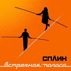 Обложка альбома Встречная полоса