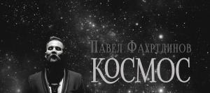 Обложка альбома Космос