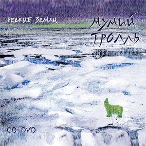 Обложка альбома Редкие земли