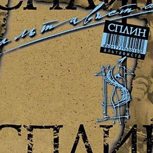 Обложка альбома Альтависта