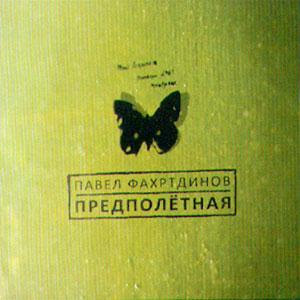 Обложка альбома Предполетная