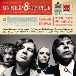 Обложка альбома 8